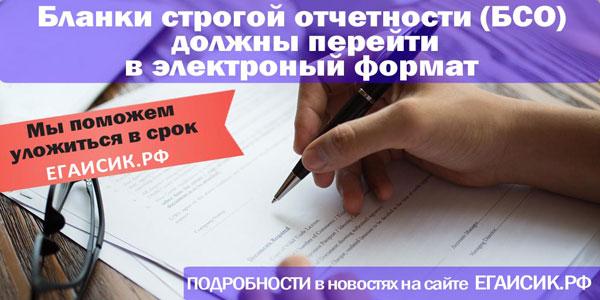 Бланки строгой отчетности (БСО)- кому нужен и каким должен быть{q}