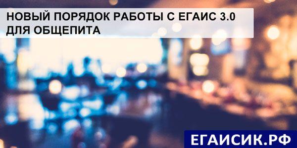 Новый порядок работы с ЕГАИС для общепита